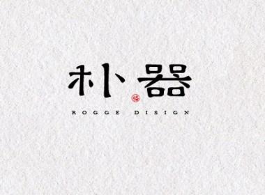 一波清新字体LOGO设计