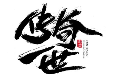 雨泽字造/十二月毛笔字