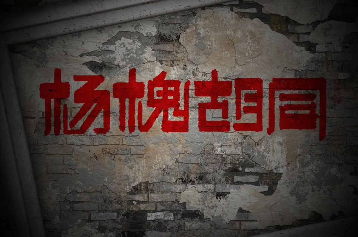 原创字体设计:杨槐胡同