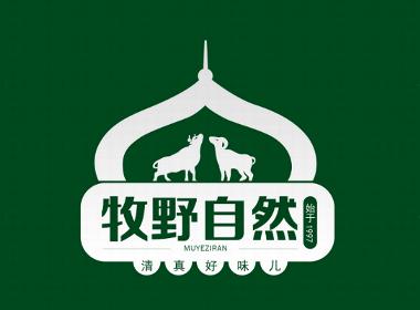 牧野自然(牛羊肉)——徐桂亮品牌设计