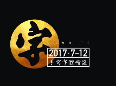 2017下半年手写字体精选