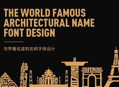 世界著名建筑名称—字体设计