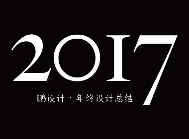 鹏设计2017年年终总结