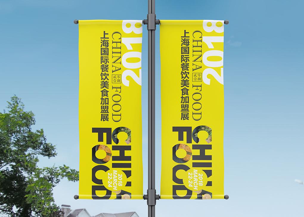 上海国际美食餐饮加盟展品牌VI视觉设计 | 摩尼视觉原创