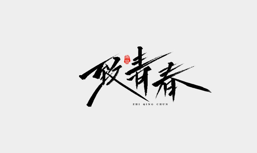 雨田手写(第十五辑)