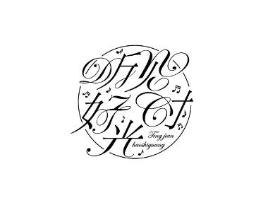 2017字体设计年终总结-风波先生
