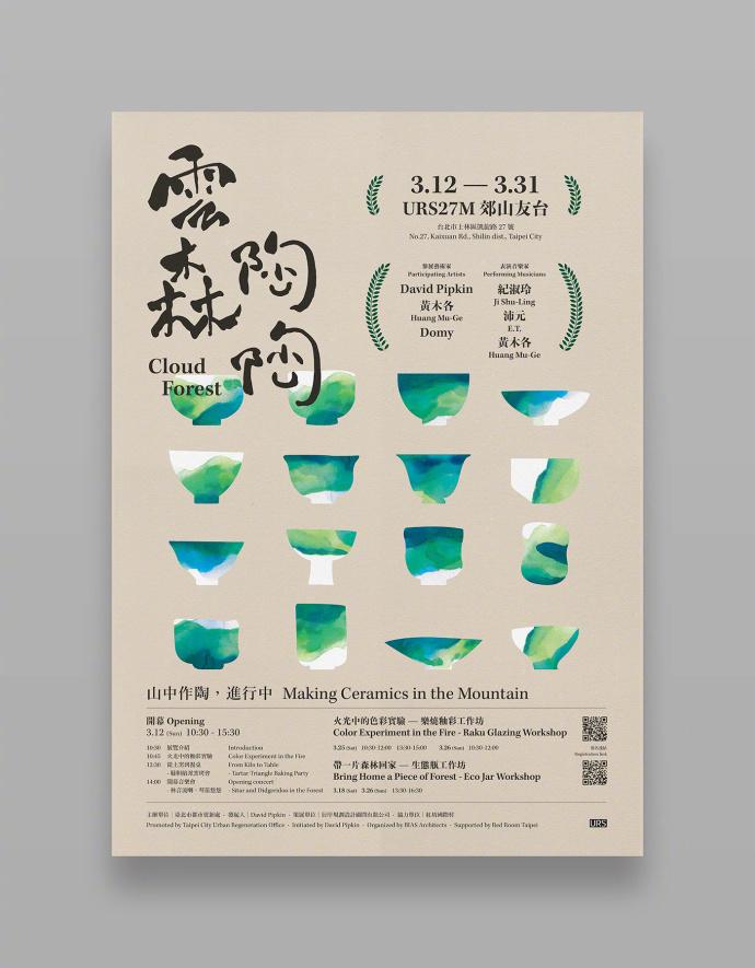 一组海报排版设计