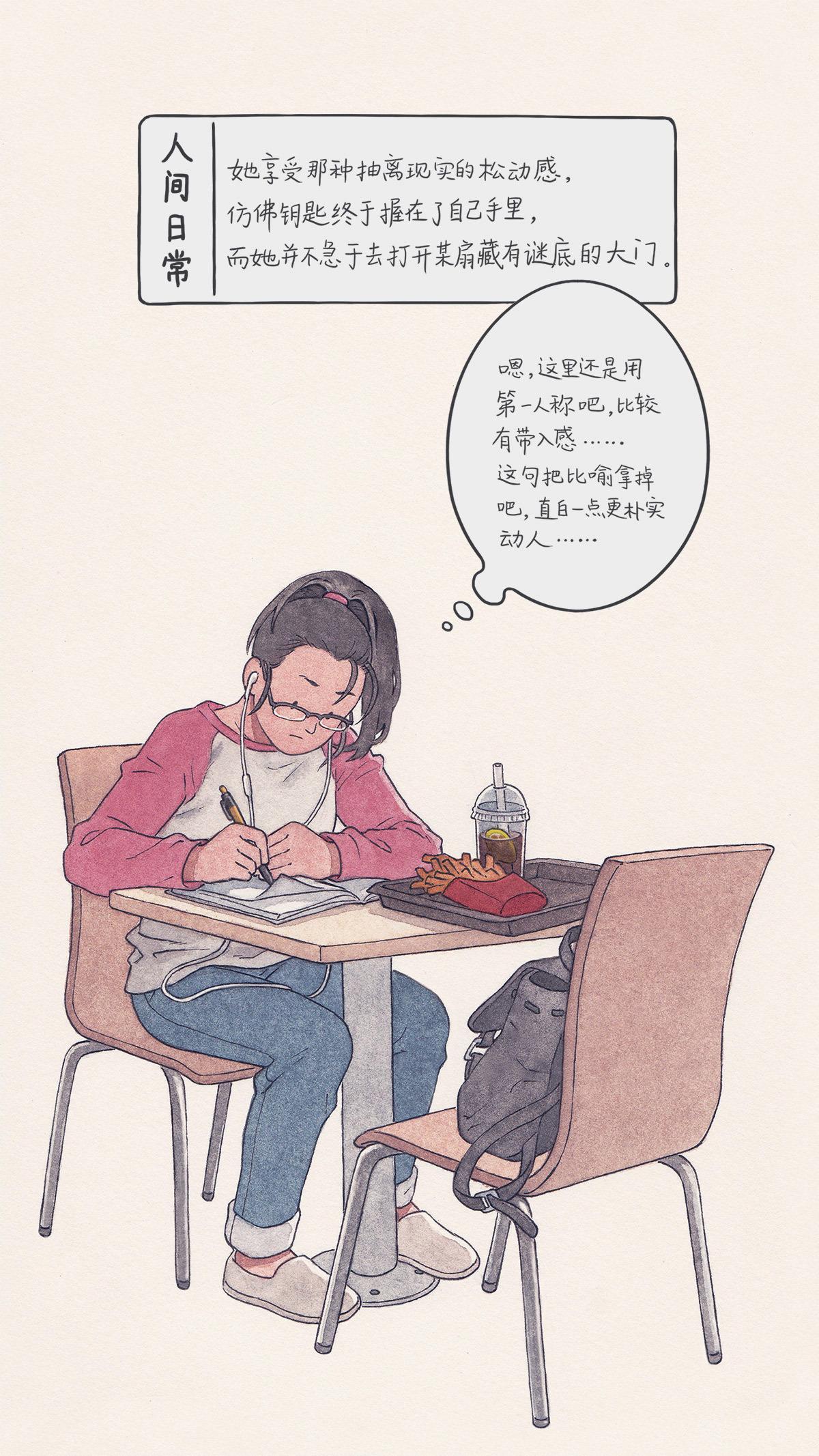 人间日常(之四)