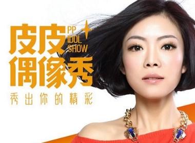 北京未来偶像*皮皮偶像秀品牌形象建设及物料