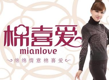 棉喜爱保暖内衣淘宝品牌形象设计