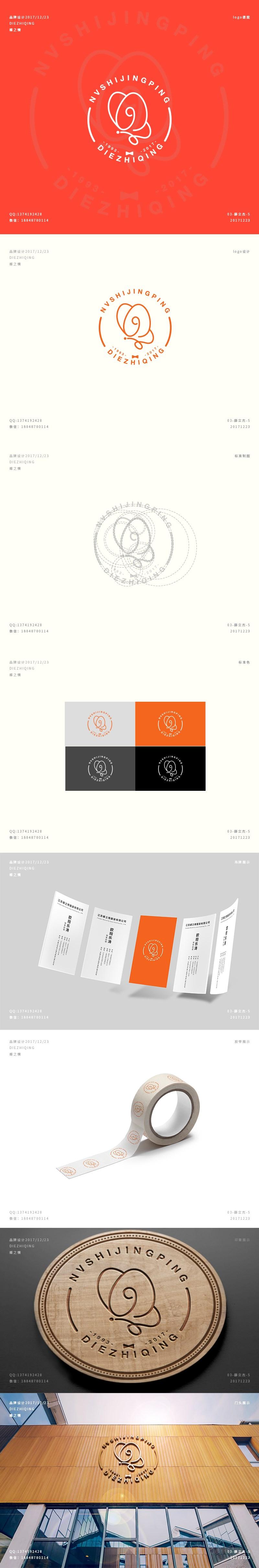 DIE ZHI QING品牌形象设计