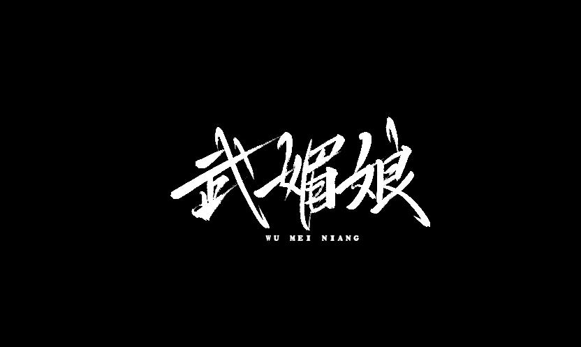 雨田手写(第十六辑)