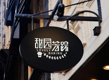 甜园芳踪品牌设计