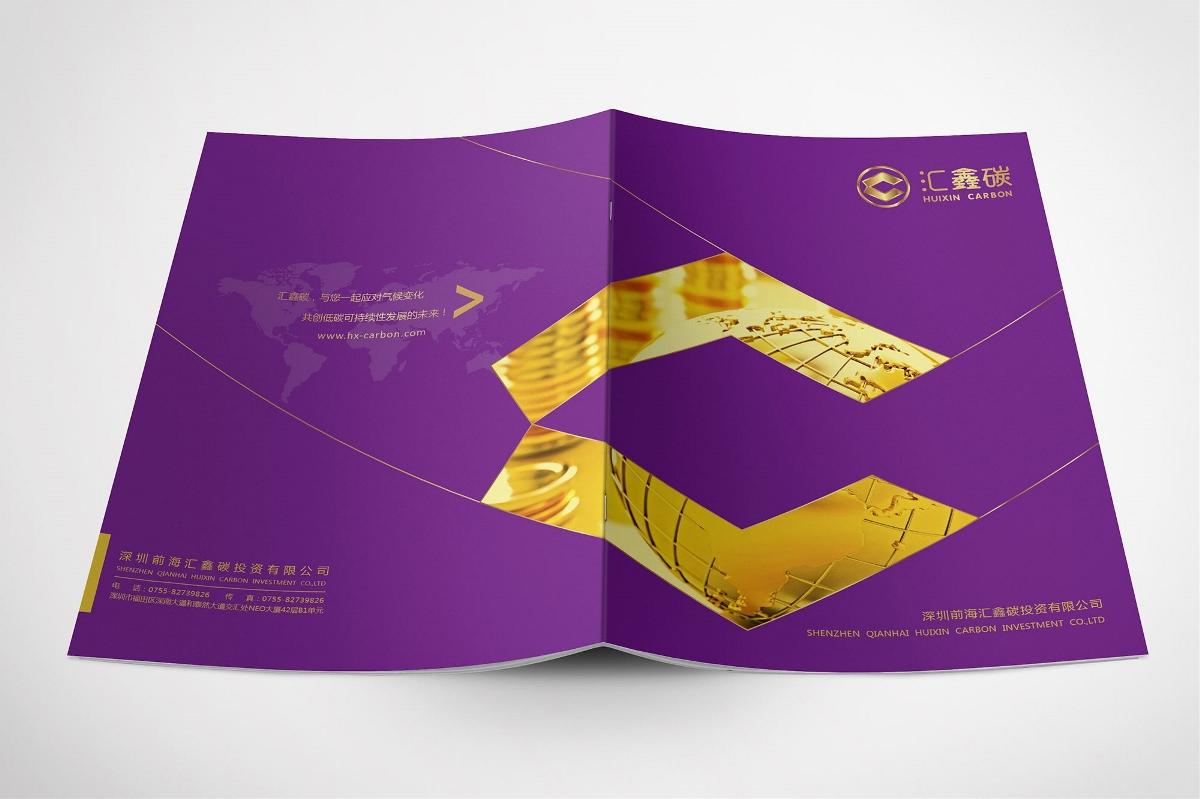 汇鑫碳金融企业形象宣传画册