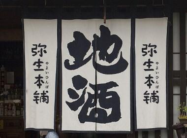 日式酒馆(清吧}