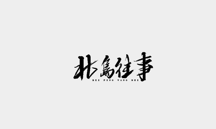 雨田手写(第十七辑)