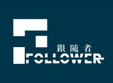 跟随者——东特创意(郑州)品牌设计