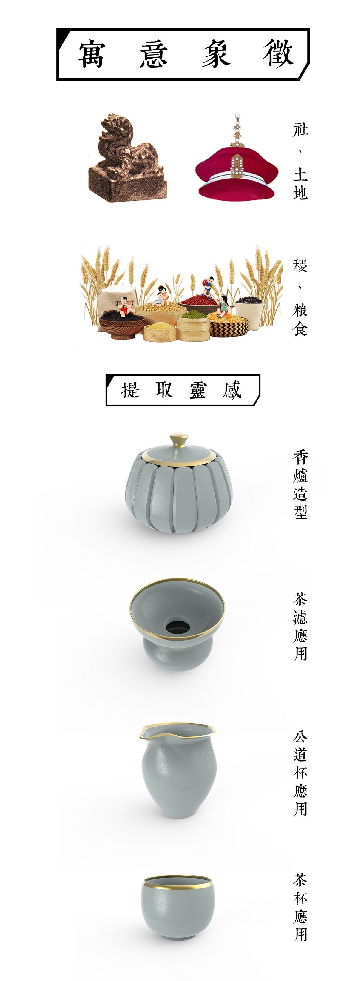 创意汝瓷茶具设计——优秀工业设计产品推荐