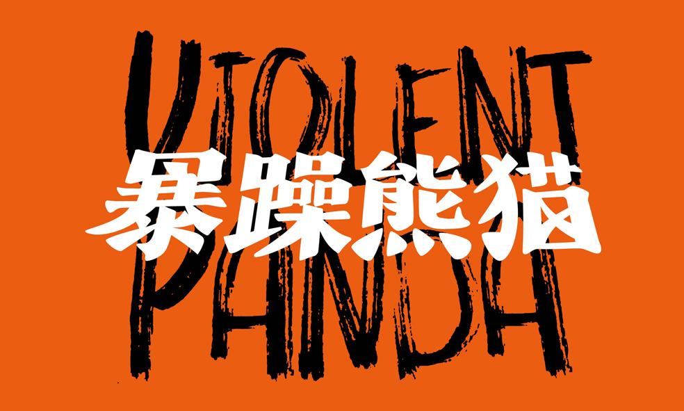暴躁熊猫火锅外卖Logo设计