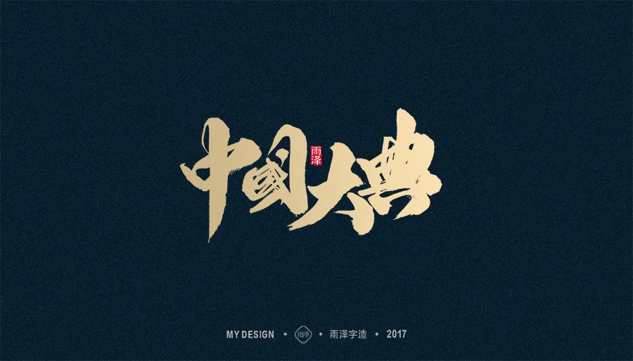 2017年度合集/雨泽字造