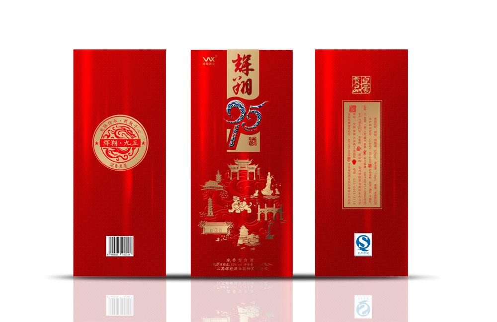 【汇包装】辉翔白酒包装设计