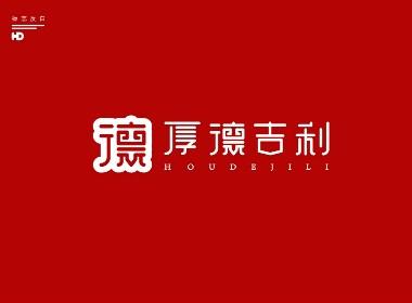 韩大东《字体LOGO习作1》