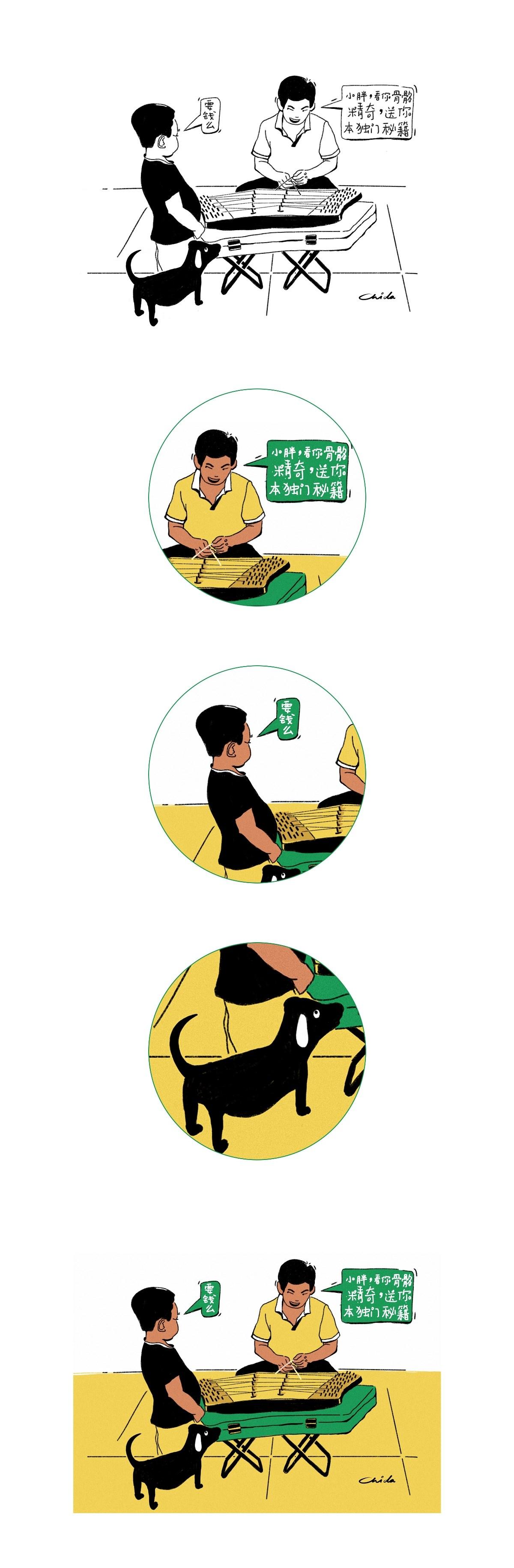 神游的日子-五块钱一本
