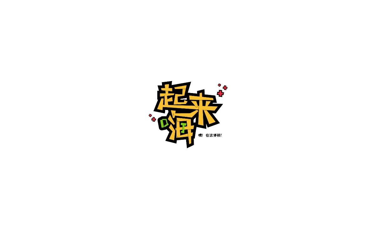 圆小涧wf丨字体设计第一回
