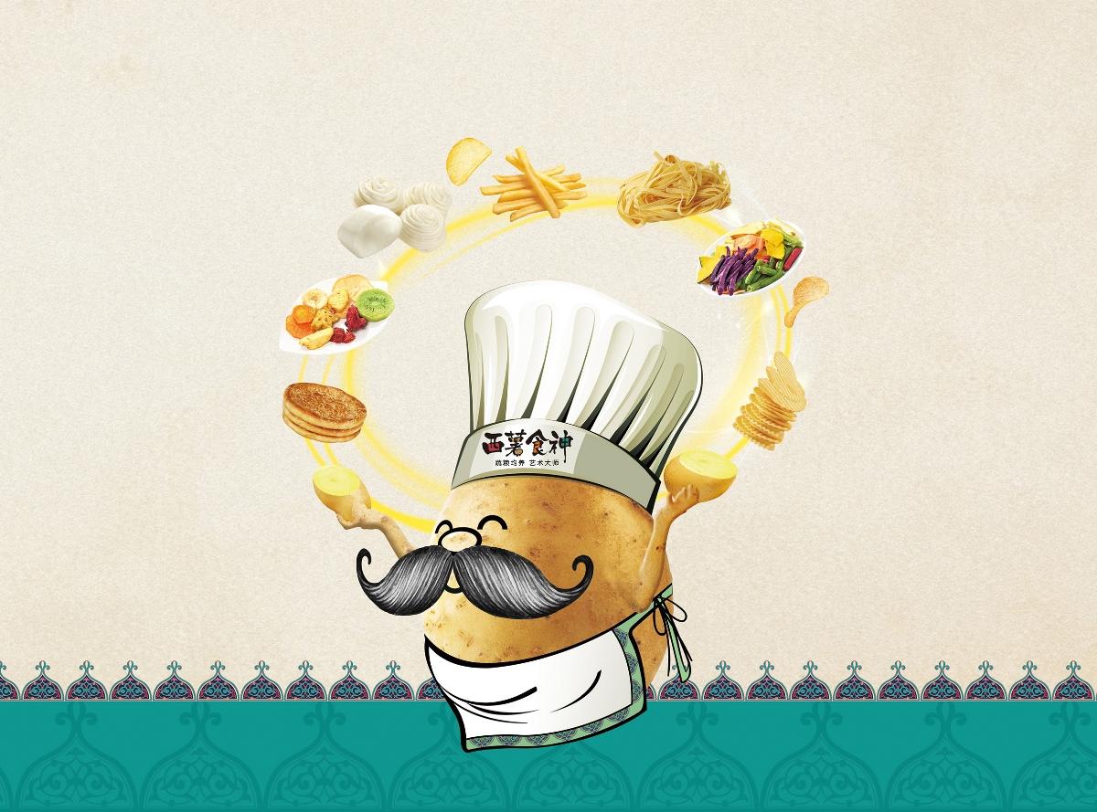 包装设计  食品包装  土豆包装升级  惟乔品牌