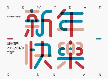 秋刀魚字體海報設計,新年快樂系列