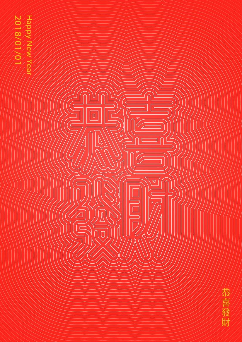 秋刀鱼字体海报设计,新年快乐系列