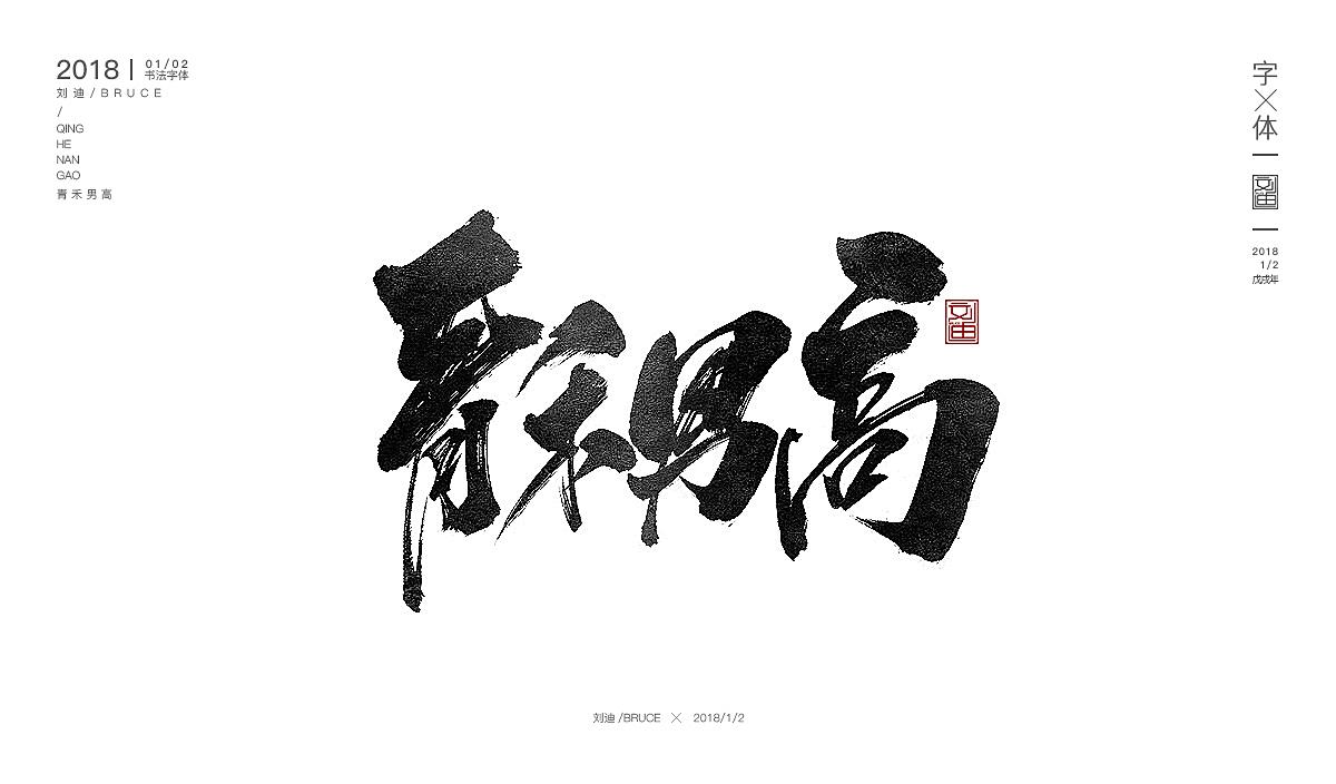 2018,书法字体来一发~
