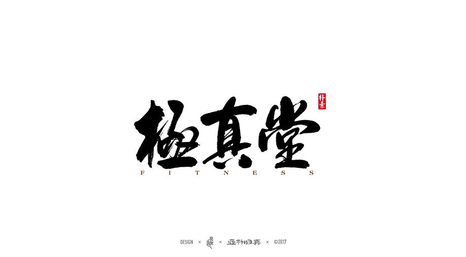 書法字记 × 16期