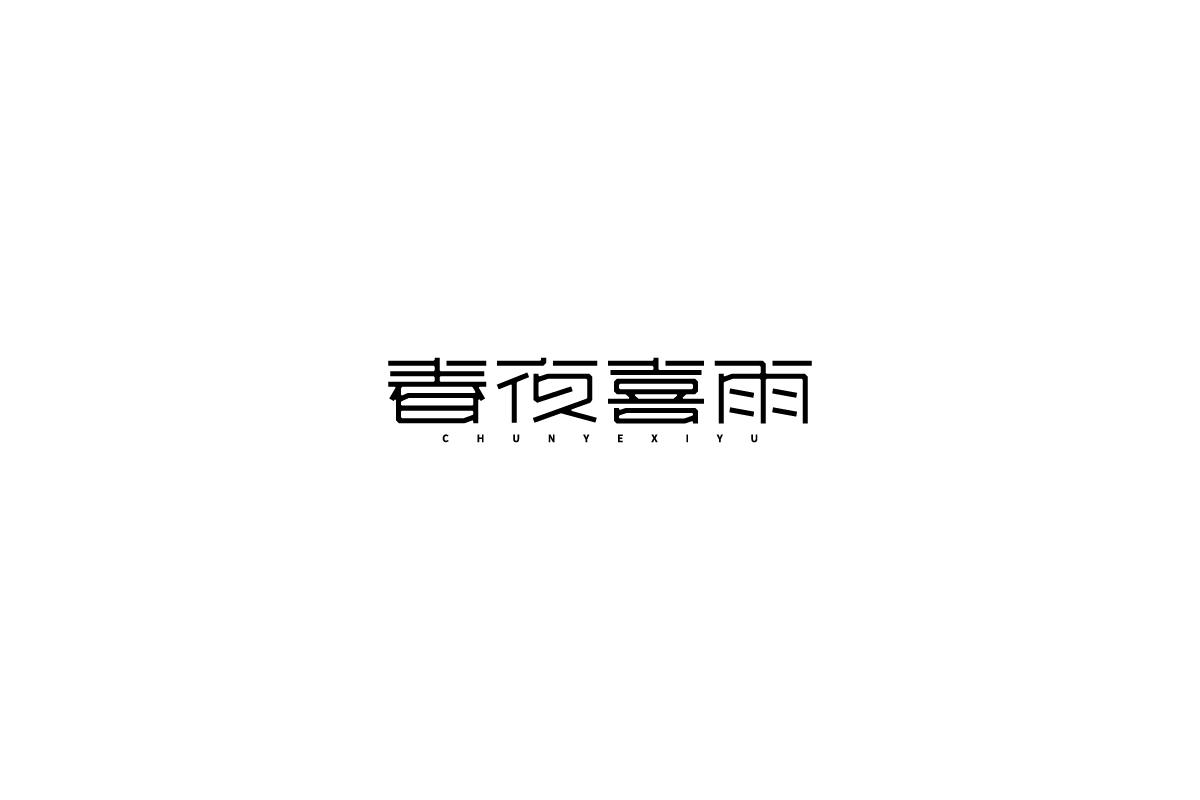 字体设计第十五波