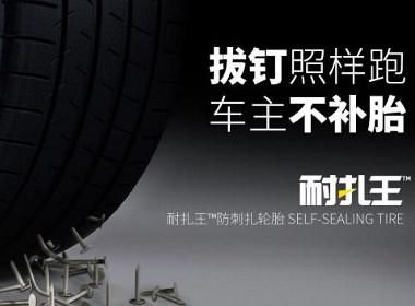 知行天下出品:轮胎产品海报