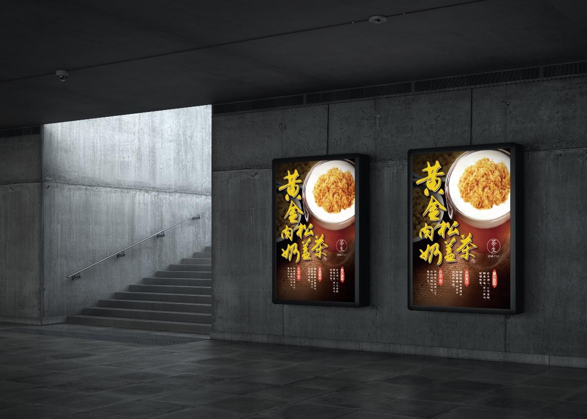 连锁品牌茶生新品海报设计 | 摩尼视觉原创