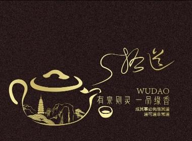 茶叶包装设计  茶壶二  惟乔品牌