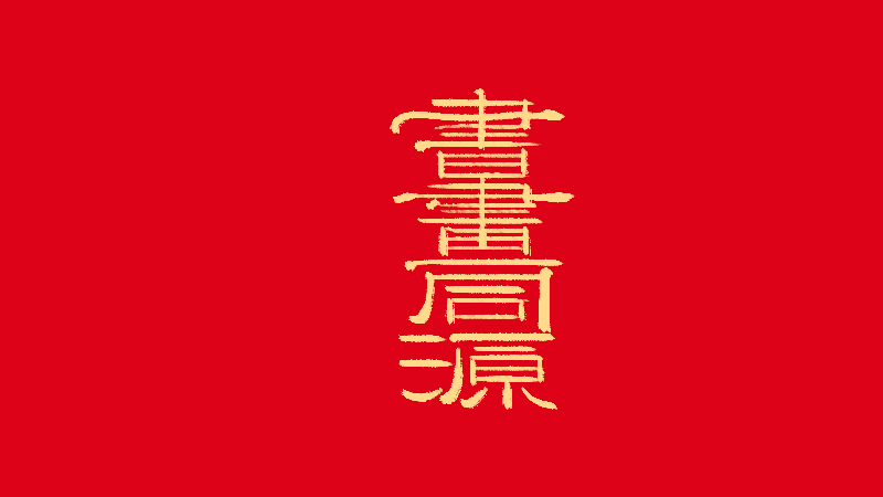雨田手写|2017年终结