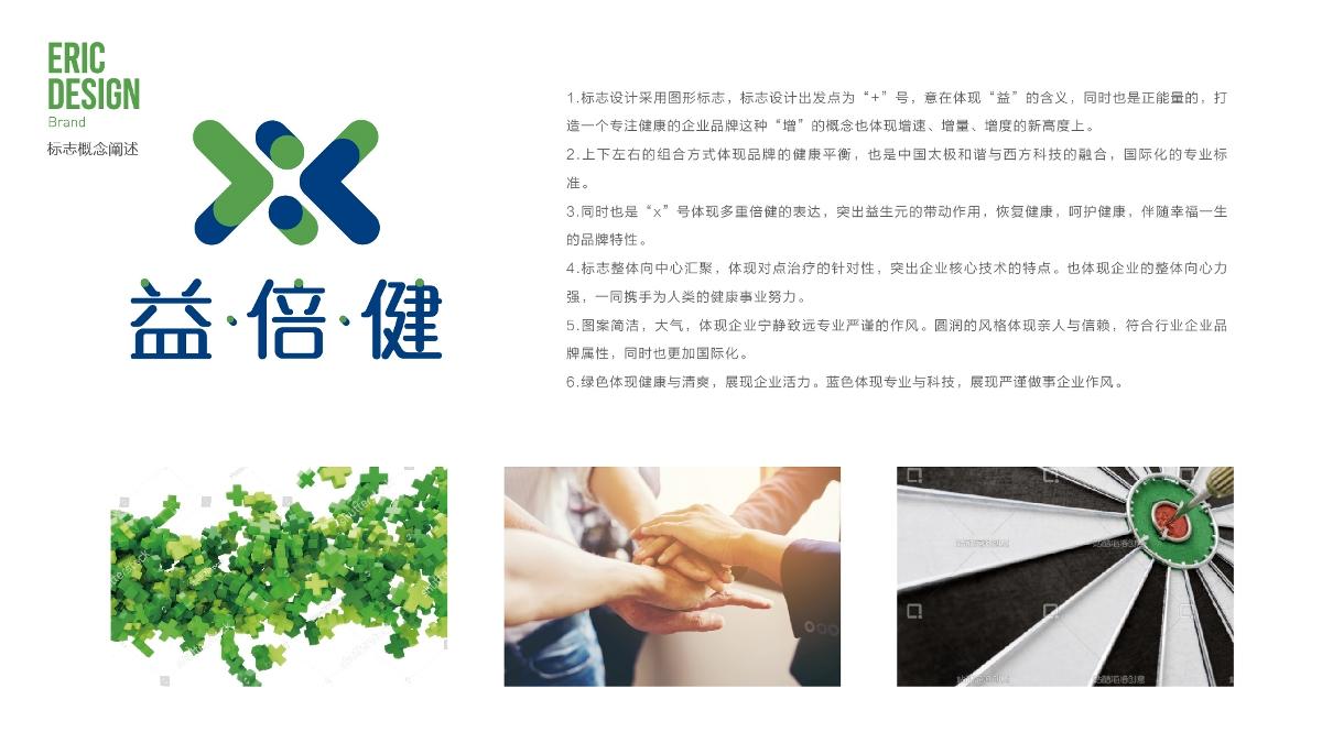 益倍健医疗健康品牌形象LOGO设计及VI设计