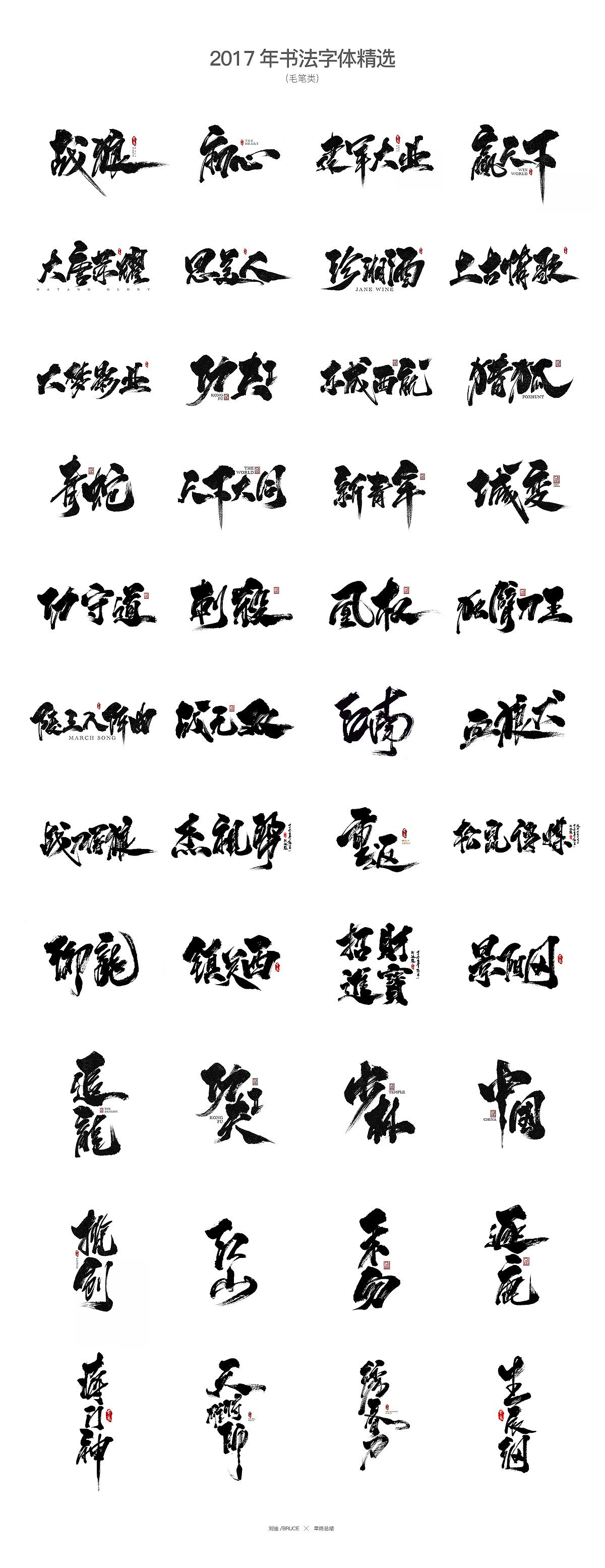 2017书法字体合集精选