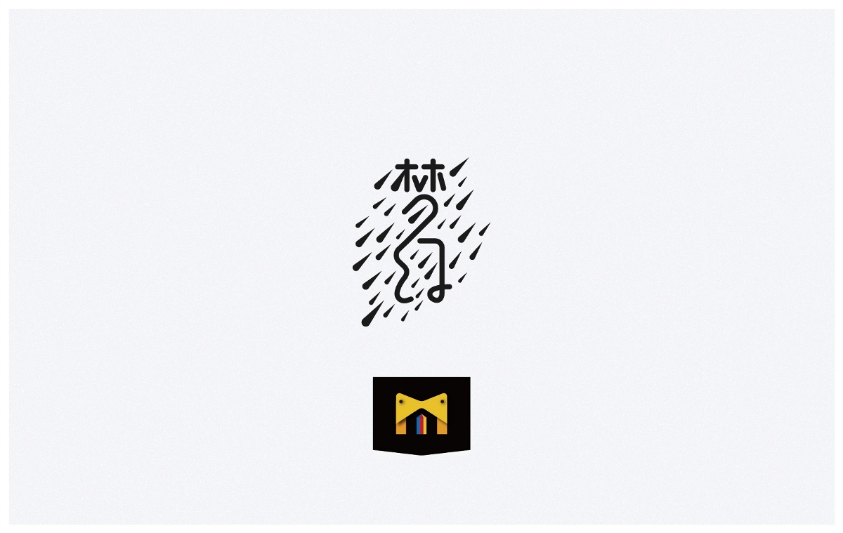 字体设计-集合