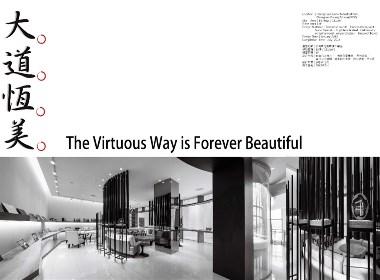大道恆美 The Virtuous Way is Forever Beautiful