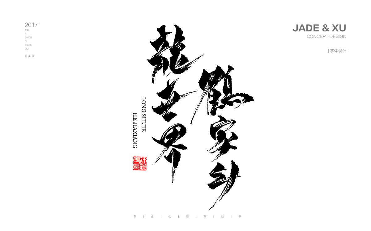 2017 书法定制 书法字体 10月