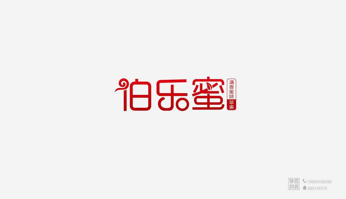 烟台标志设计公司/原创LOGO设计/标志设计/字体设计/19款标志整理-惟乔品牌