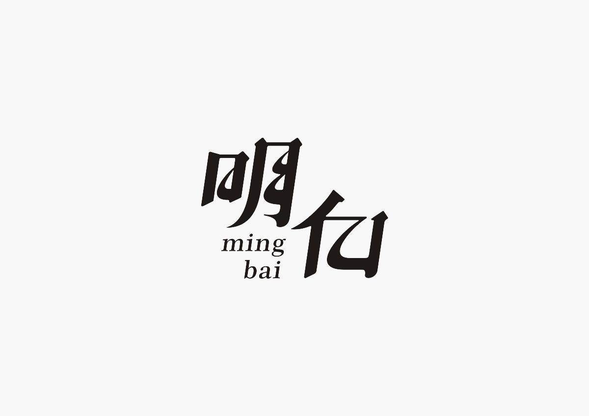 2017-陈飞非商业字体设计合集
