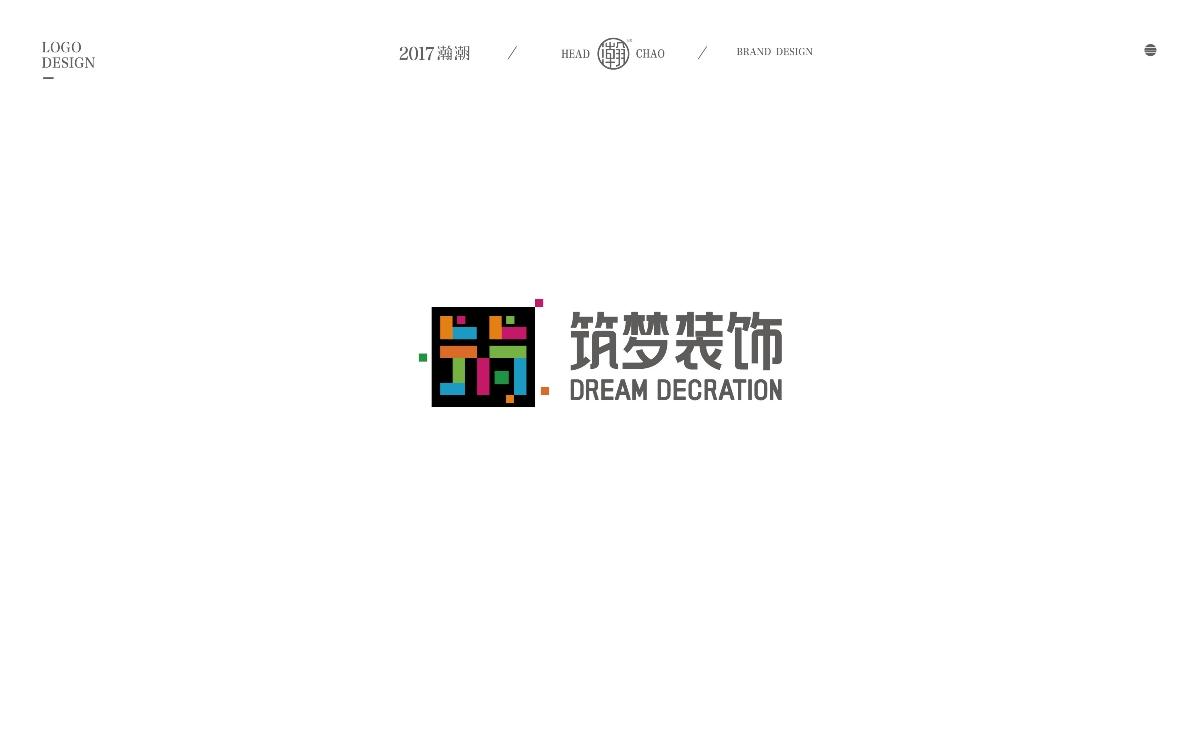 2017瀚潮品牌设计LOGO合集