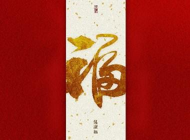 斯科-2018年第一辑-炼福