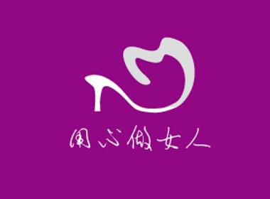 用心做女人logo
