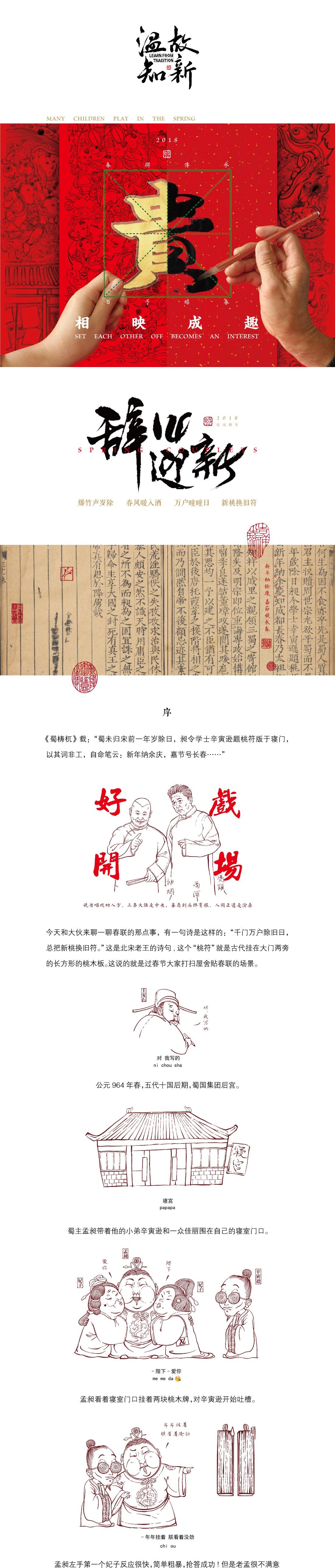 【温故知新】南天门之百子嬉春