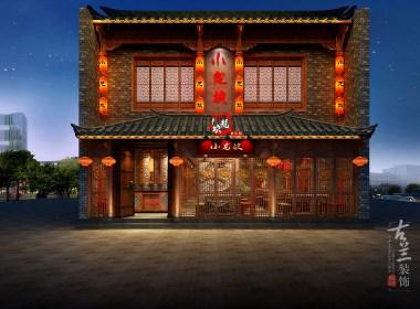 成都火锅店设计公司|成都火锅店装修公司-小龙坎老火锅店(拉萨店)